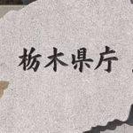 栃木県内13人感染 累計1万5,357人 新型コロナ 8日発表