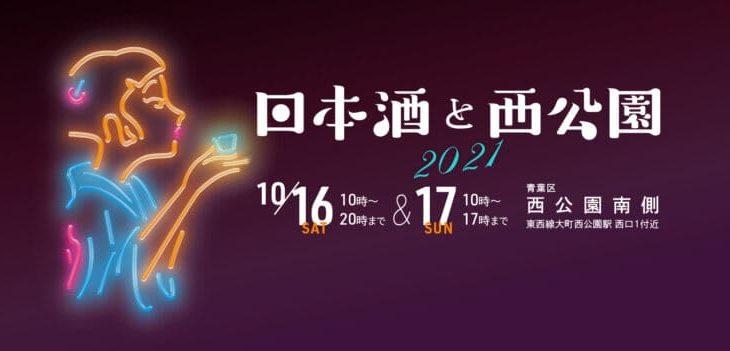 『日本酒と西公園2021』に出店するグルメ系のお店情報が決まったみたい!