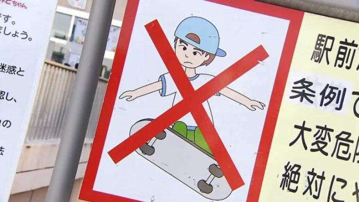 条例違反のスケートボード集団を直撃取材!通行人いてもお構いなしに技を披露…既に逮捕事件も