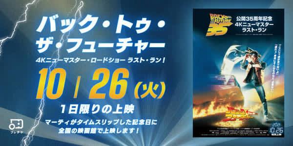 『バック・トゥ・ザ・フューチャー』10月26日全国72館・特別上映、一部先行販売決定!