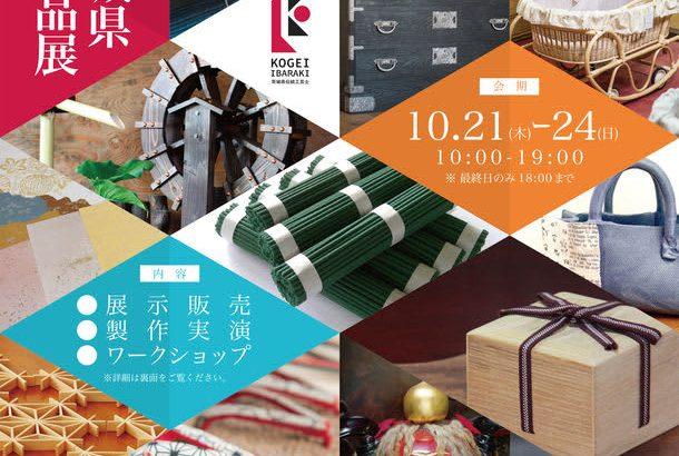 「第41回 茨城県伝統工芸品展」10月21日(木)~24日(日) 茨城県つくば市のイーアスつくばにて開催!