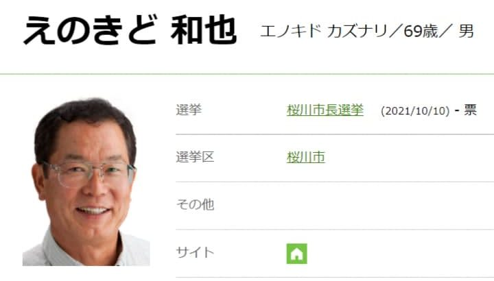 安産子育ての雨引観音が有名です。桜川市長選は現新3人の争い!