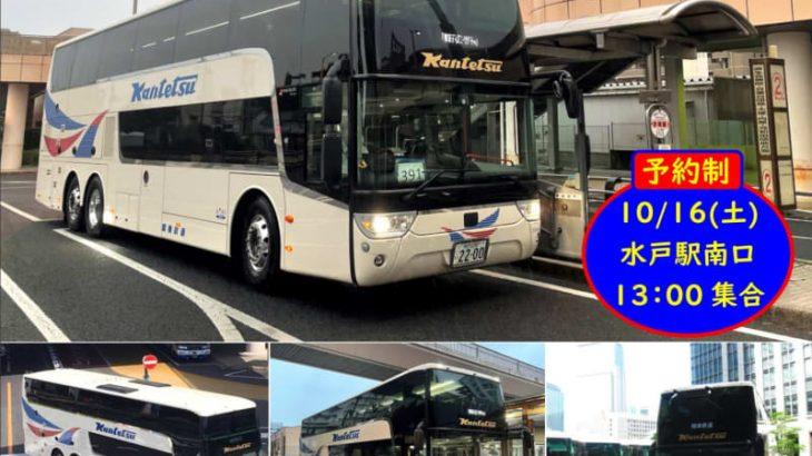 二階建てバスが水戸にやってくる! 関鉄 スカニアツアー