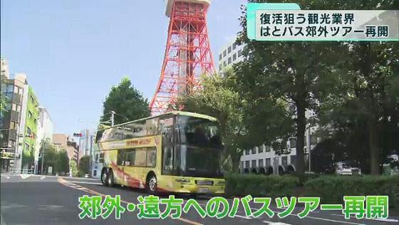 復活狙う観光業界 「はとバス」郊外ツアーを再開