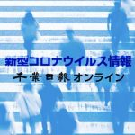 【新型コロナ詳報】千葉県内4人死亡、18人感染 今年最少、2日連続20人下回る
