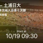 【高校野球秋季茨城大会準々決勝】まもなく開始!霞ヶ浦vs土浦日大