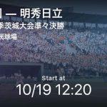 【高校野球秋季茨城大会準々決勝】まもなく開始!鹿島学園vs明秀日立