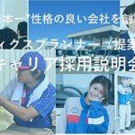 茨城乳配/ロジスティクスプランナー(提案営業職)採用説明会